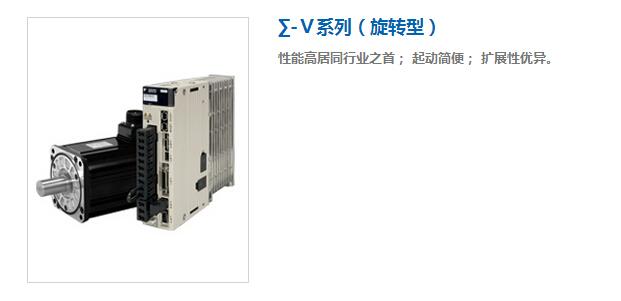 安川SGMJV系列伺服电机