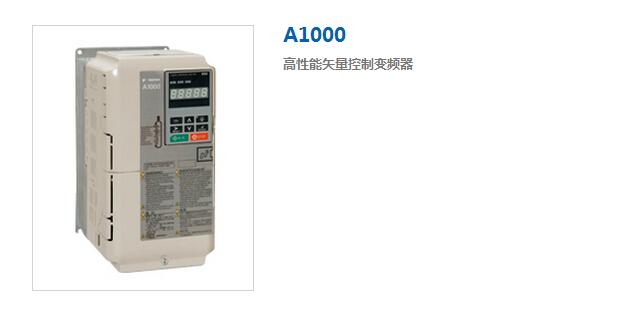 安川变频器A1000高性能矢量控制变频器