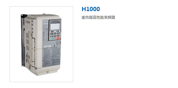 安川变频器H1000重负载高性能变频器