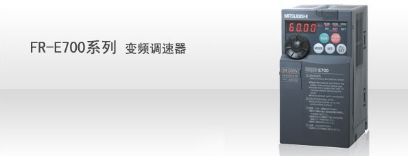 三菱变频器FR-E700系列