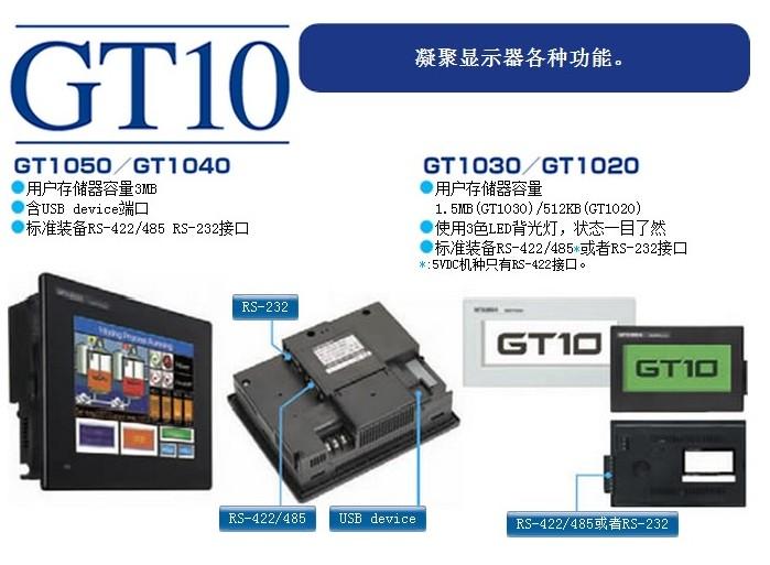 三菱触摸屏GT10系列