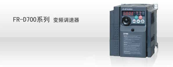 三菱变频器FR-D700系列