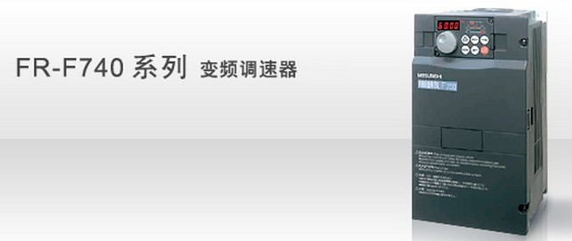 【三菱mitsubishi变频器f740流水线专用】价格