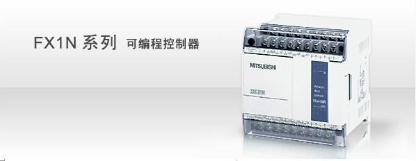 三菱PLC-FX1N系列