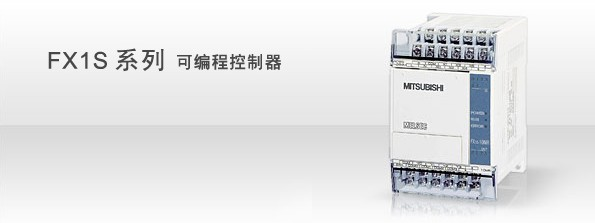 三菱PLC-FX1S系列