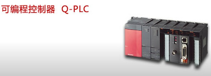 三菱PLC-A/Q系列