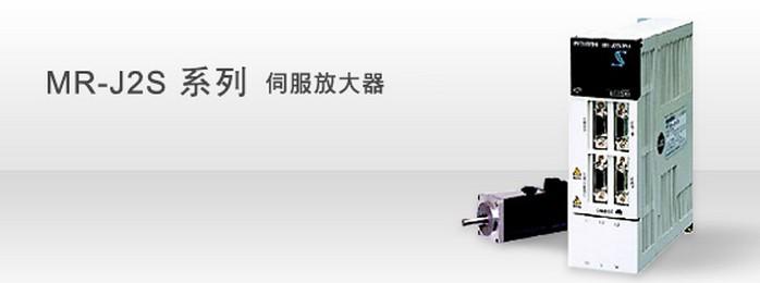 三菱伺服MR-J2S系列