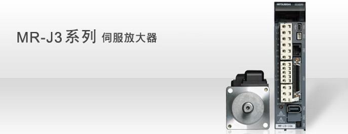 三菱伺服MR-J3系列