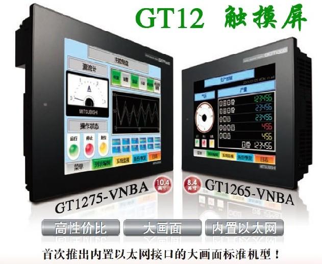 三菱触摸屏GT12系列
