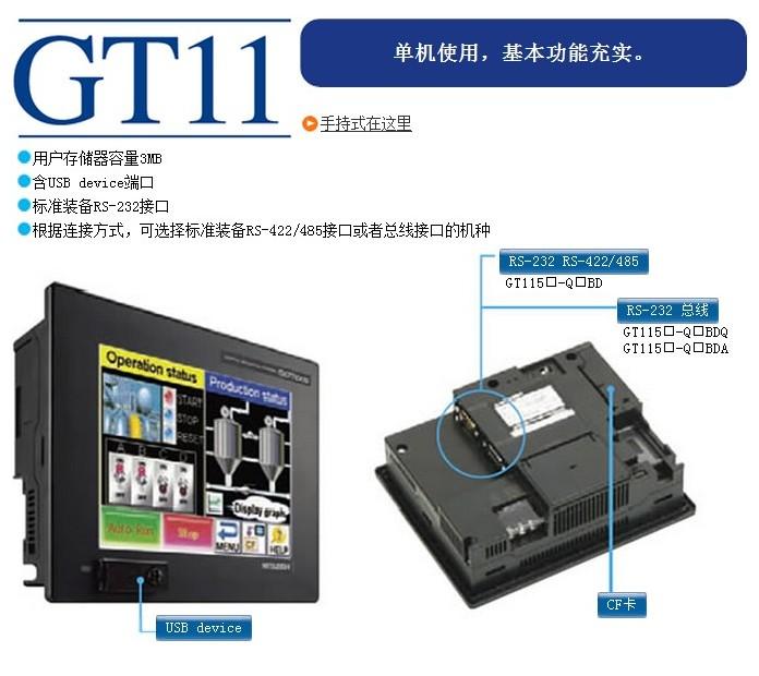 三菱触摸屏GT11系列