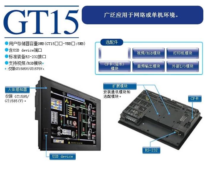 三菱触摸屏GT15系列