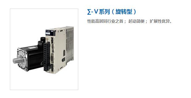 安川伺服电机SGMAV系列