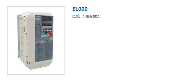 安川变频器E1000风机和泵用变频器