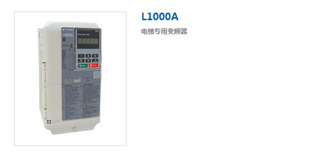 安川变频器L1000A电梯专用变频器