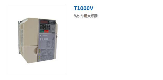 安川变频器T1000V纺织专用变频器