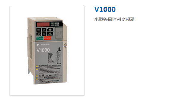 安川变频器V1000小型矢量控制变频器